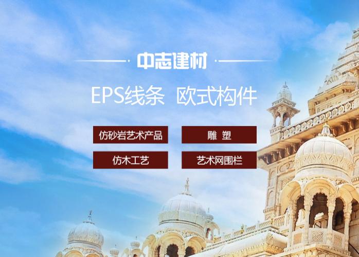 中志EPS线条