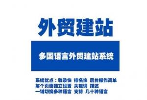 武汉外贸网站建设