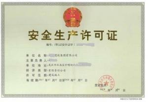 武汉建筑业安全生产许可证代办